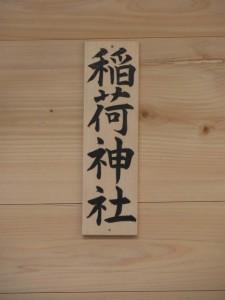 仮殿 稲荷神社(日保見山八幡宮)