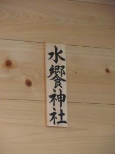 仮殿 水饗神社(日保見山八幡宮)