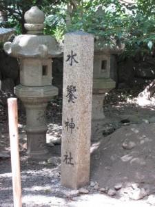 水饗神社(日保見山八幡宮)