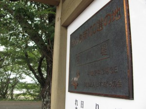 さくら名所100選の地(宮川堤)