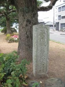 『平清盛幕張松古蹟』の石碑