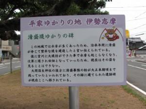 『清盛堤ゆかりの碑』の説明板