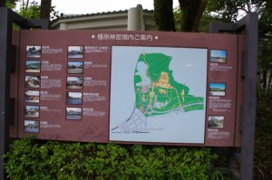 ◆橿原神宮境内のご案内◆板