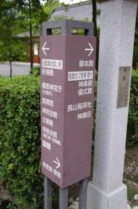 橿原神宮廳(社務所)付近の案内板