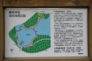 深田池の説明板