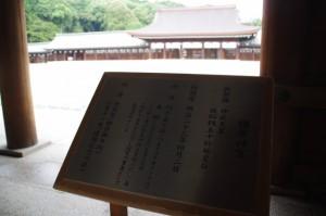外拝殿から望む内拝殿(橿原神宮)