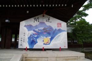 外拝殿前の巨大絵馬(橿原神宮)