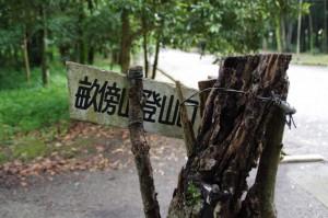 畝傍山登山口(橿原神宮 北参道)