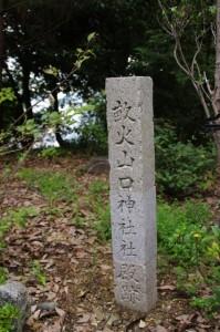 畝火山口神社社殿跡の石碑(畝傍山山頂)