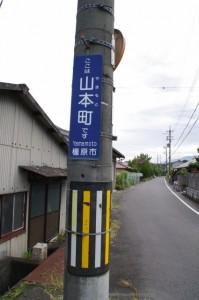 山本町(橿原市)の町名標