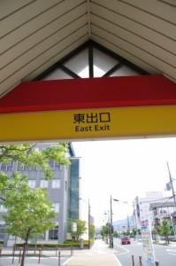 近鉄 畝傍御陵前駅、東西連絡通路東出口