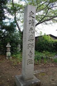 史蹟元薬師寺阯の石柱