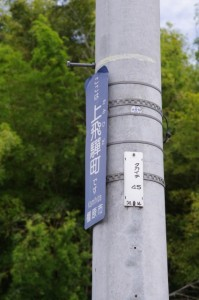 上飛騨町(橿原市)の町名標
