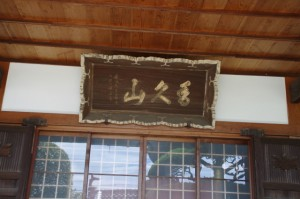 香久山の扁額(法然寺)