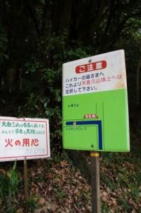 香久山山頂へのルートの注意