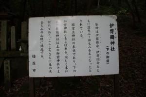 伊弉冊神社(下の御前)