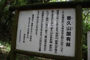 香久山国有林の説明板