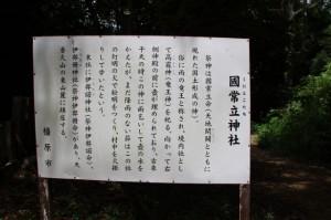 国常立神社(香久山山頂)