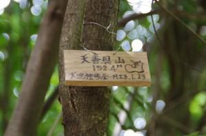 (天)香久山山頂標