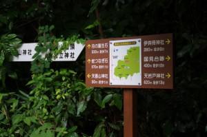 道標(香久山山頂から天香山神社へ)