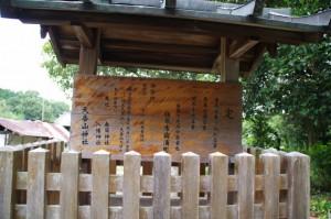 定(天香山神社)
