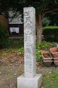 天香山埴安傳稱地道の石柱