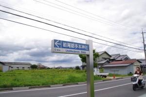 畝尾都多本神社の道標