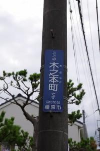 木之本町(橿原市)の町名標