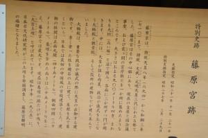 特別史跡 藤原宮跡の説明板