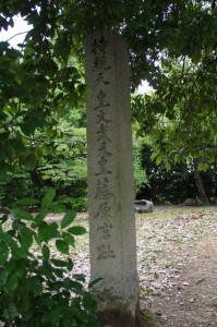 持統天皇文武天皇藤原宮趾の石柱