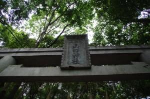 耳無山山口神社の扁額