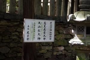 耳無山山口神社