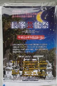 『長峯芸能祭 ~其の五~』のポスター