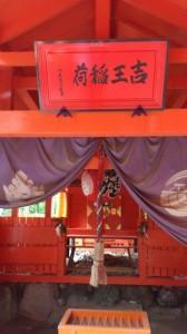 吉王稲荷神社(船江上社)