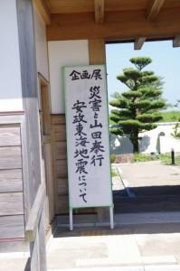 企画展 災害と山田奉行  安政東海地震について(山田奉行所記念館)