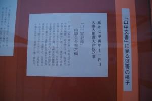 嘉永の大湊大地震大津波(山中文書)