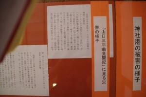 「山口三平翁見聞録」にみる神社港被害の様子