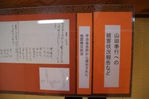 宇治会合所が提出した地震被災報告