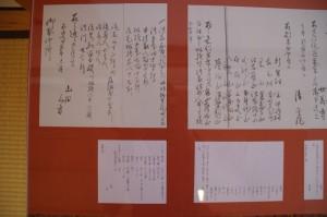 山田三方会合所が提出した地震被災報告