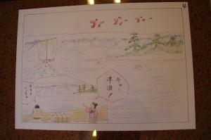 「山口三平翁見聞録」のイラスト化(辻村聡志さん制作)