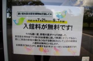 期間限定の入館料無料(斎宮歴史博物館)