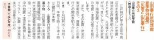 山田奉行所記念館夏季特別展示「災害と山田奉行」その3の案内(広報いせ)
