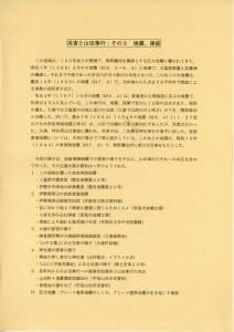 企画展 災害と山田奉行:その3 地震、津波(山田奉行所記念館)