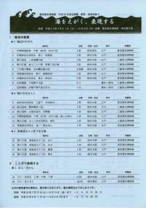 企画展 斎宮・温故知新2「海をえがく、表現する」展示品リスト(斎宮歴史博物館)