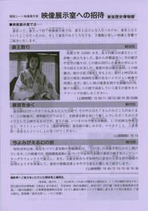 「映像展示室への招待」パンフレット(斎宮歴史博物館)