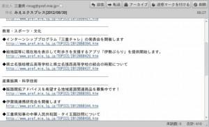 みえエクスプレス[2012/08/30]