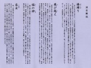 平成の伊勢三座「第十五回伊勢の伝統の能楽まつり」パンフレット