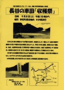 「長谷の車田」収穫祭のパンフレット