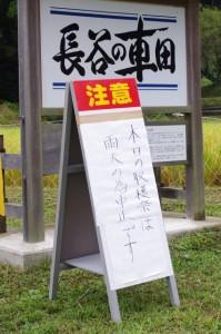 収穫祭中止の看板(長谷の車田)