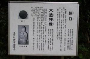 多気町指定文化財の説明板(金剛座寺)